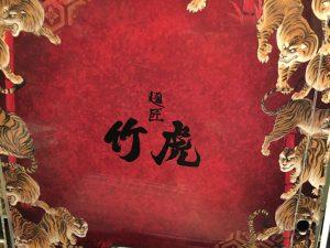 竹虎のロゴ
