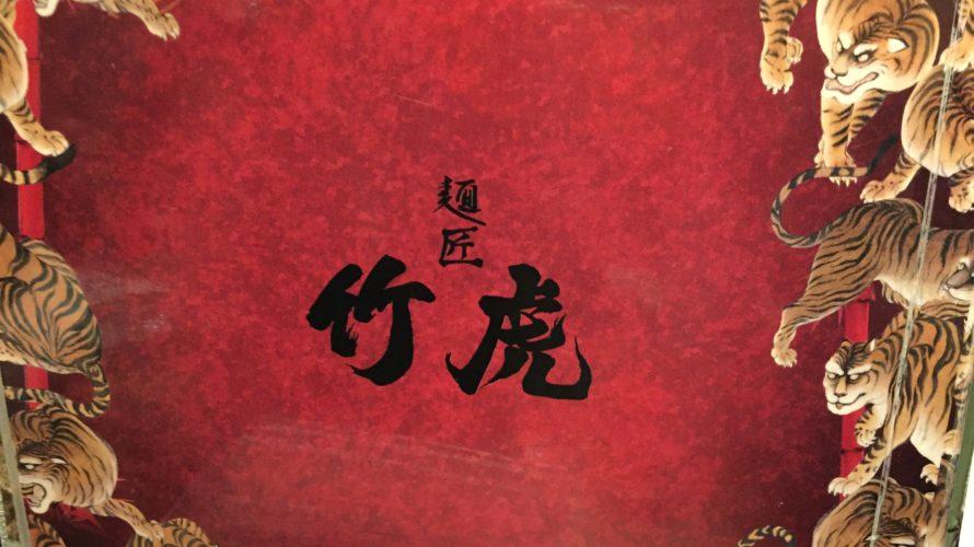 ★歌舞伎町のらーめんの名店、麺匠竹虎★