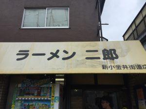 ラーメン二郎新小金井街道店