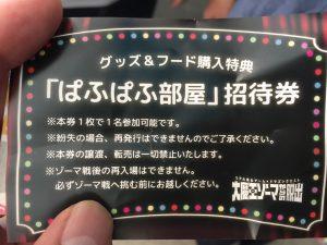 ぱふぱふ部屋チケット