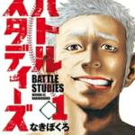 衝撃の実話!?~バトルスタディーズ~
