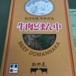 牛肉どまん中弁当【山形】