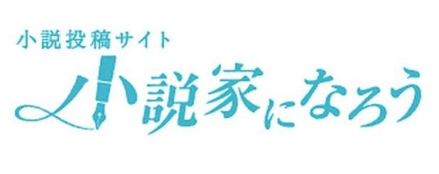 サイト「小説家になろう」2