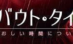 映画「アバウト・タイム〜愛おしい時間について〜」