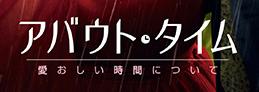 映画「アバウト・タイム〜愛おしい時間について〜」2