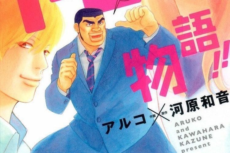 「少女漫画の掟を破った!~俺物語!!~」