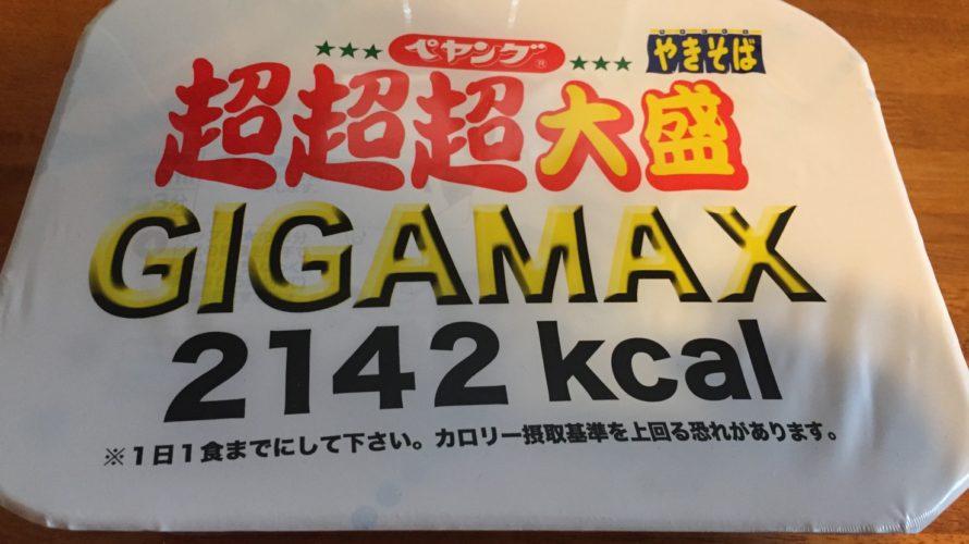 ペヤングやきそば超超超大盛GIGAMAX食レポ編