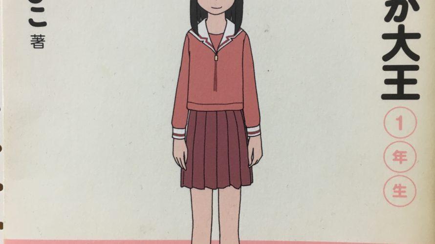 「元祖・日常系4コマ漫画〜あずまんが大王〜」