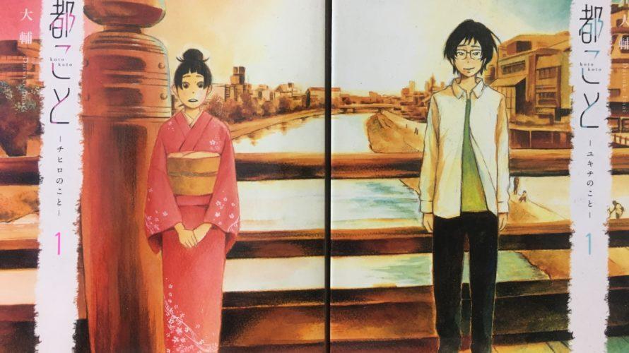 「京都のはんなり恋事情〜古都こと〜」