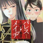 「恋愛漫画の王道!身分違いの恋!!〜パレス・メイヂ〜」