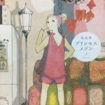 「丁寧に生きる女性たちの群像劇〜プリンセス・メゾン〜」