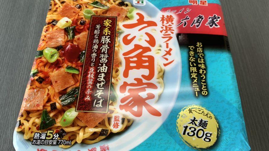 【カップ麺】油まぜそば 六角家