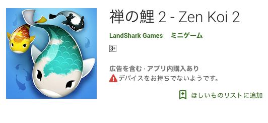 禅の鯉 2 – Zen Koi 2