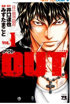 OUT1巻