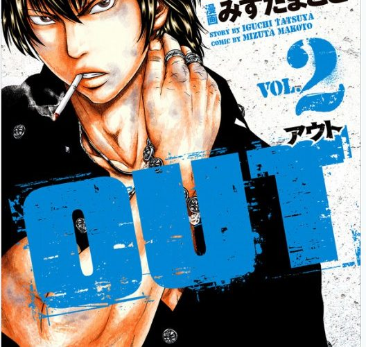 OUT2巻 その1