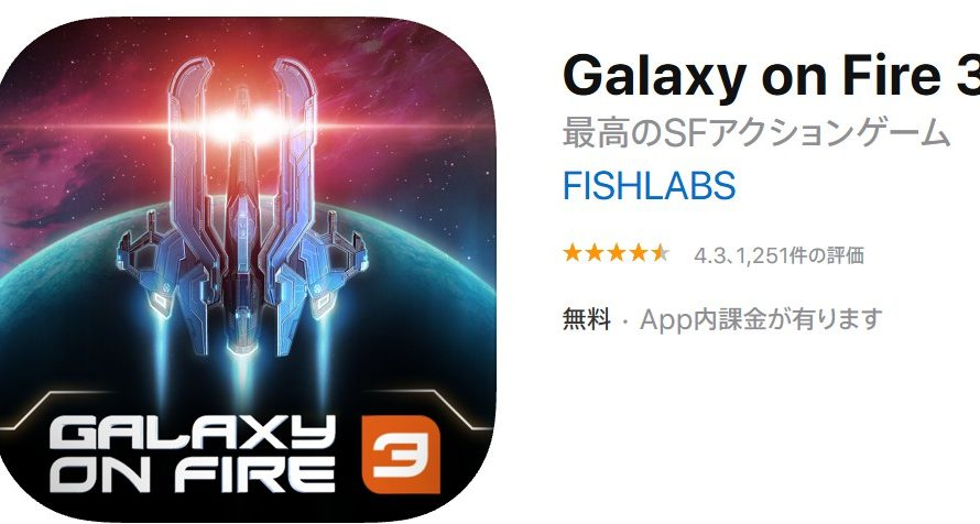 GALAXY ON FIRE3