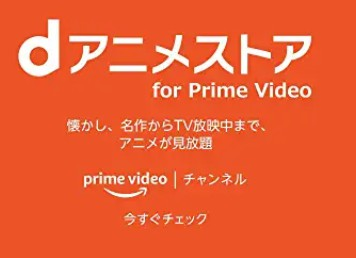 dアニメストア for prime videoの勧め