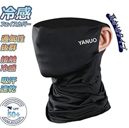 マスクの代わりにお勧めネックガード