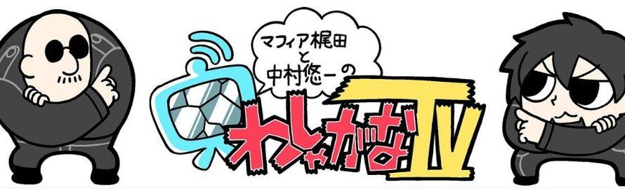 マフィア梶田と中村悠一の「わしゃがなTV」