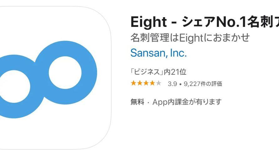 名刺管理アプリ エイト